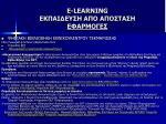 e learning17