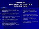 e learning18