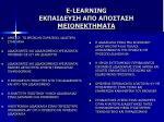 e learning19