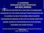 e learning2