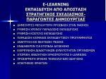 e learning23