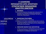 e learning27
