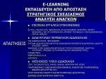 e learning28
