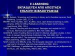 e learning38