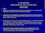 e learning5