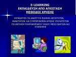 e learning6