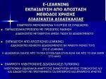 e learning8