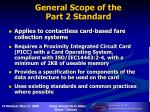 general scope of the part 2 standard