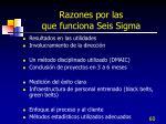 razones por las que funciona seis sigma
