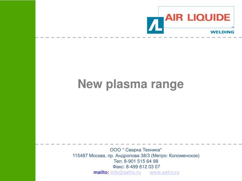 new plasma range l.