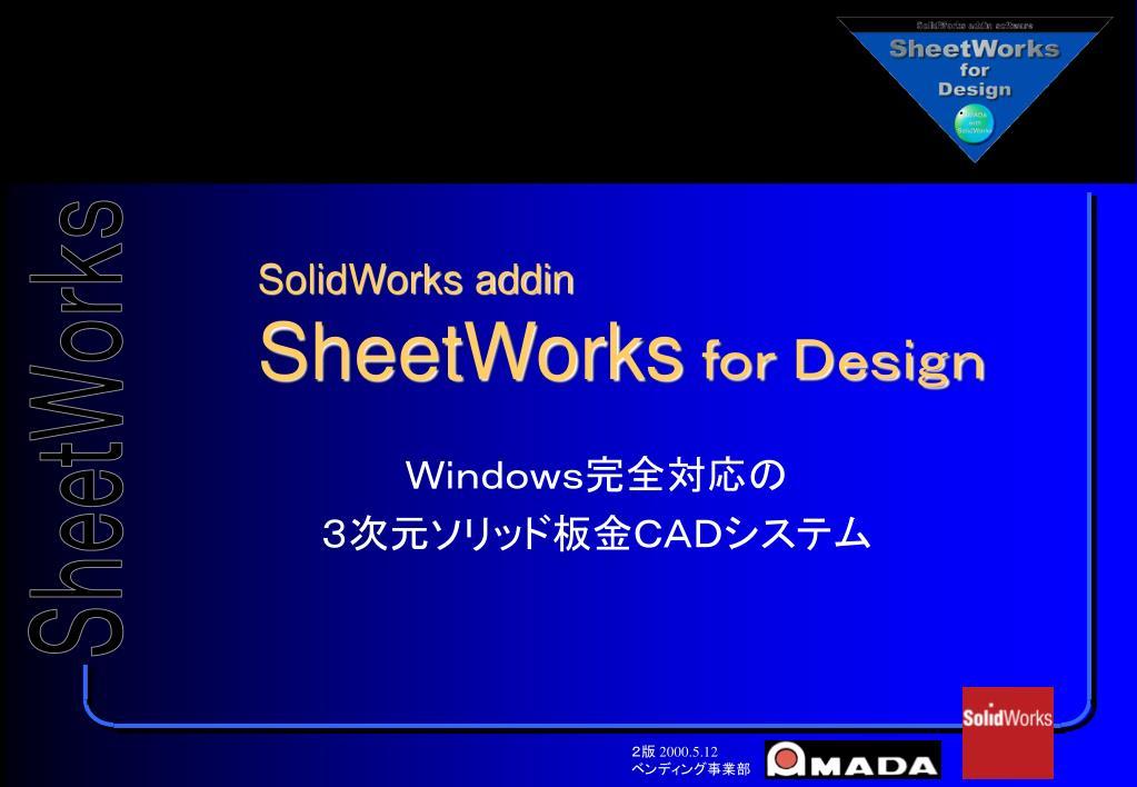 solidworks addin sheetworks l.