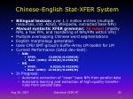 chinese english stat xfer system