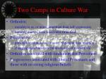 two camps in culture war