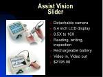 assist vision slider