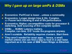 why i gave up on large smps dsms