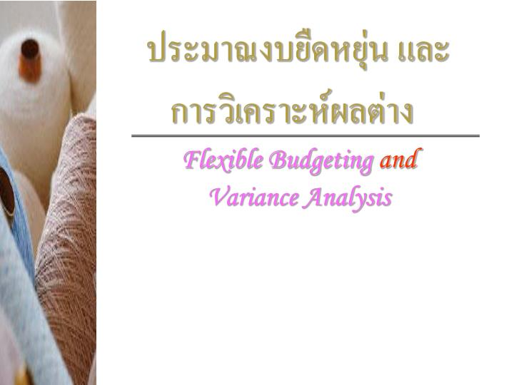 flexible budgeting and variance analysis n.