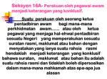 seksyen 16a perakuan oleh pegawai awam menjadi keterangan yang konklusif