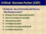critical success factor csf