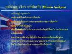 mission analysis14
