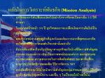 mission analysis15