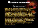 jacques amyot
