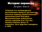 jacques amyot4