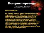 jacques amyot6
