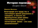 jacques amyot8