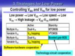 3 strategies for low power
