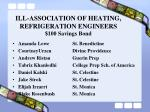 ill association of heating refrigeration engineers 100 savings bond