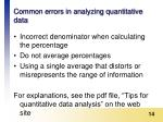 common errors in analyzing quantitative data