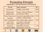 promotion precepts applicable to all classifications of promotion