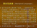 aboriginal languages