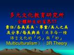 multiculturalism 3r theory