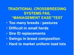 traditional crossbreeding systems fail management ease test