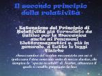il secondo principio della relativit
