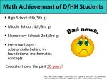 math achievement of d hh students