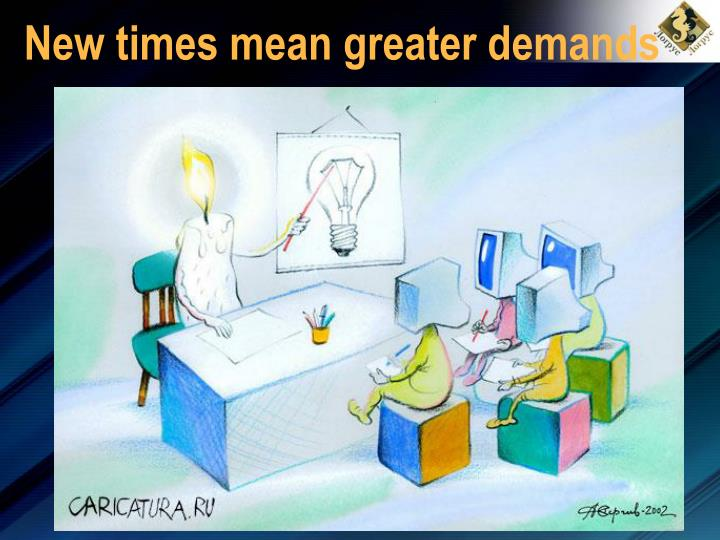 New times mean greater demands