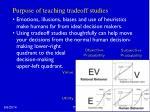 purpose of teaching tradeoff studies