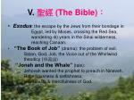 v the bible15