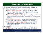 3g licenses in hong kong