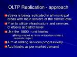 oltp replication approach