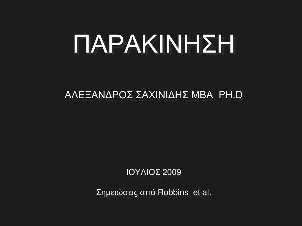 ph d 2009 robbins et al l.