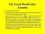 the greek world after aristotle