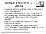 common features of id models