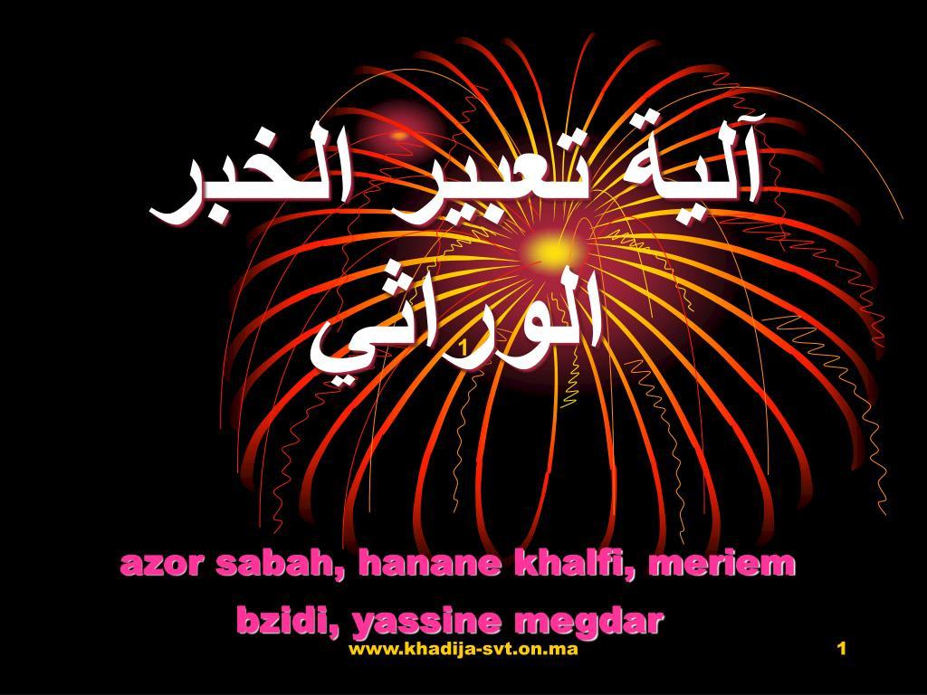 azor sabah hanane khalfi meriem bzidi yassine megdar l.