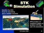 stk simulation