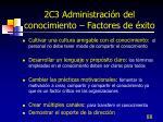 2c3 administraci n del conocimiento factores de xito88