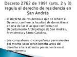 decreto 2762 de 1991 arts 2 y 3 regula el derecho de residencia en san andr s