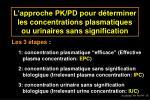 l approche pk pd pour d terminer les concentrations plasmatiques ou urinaires sans signification